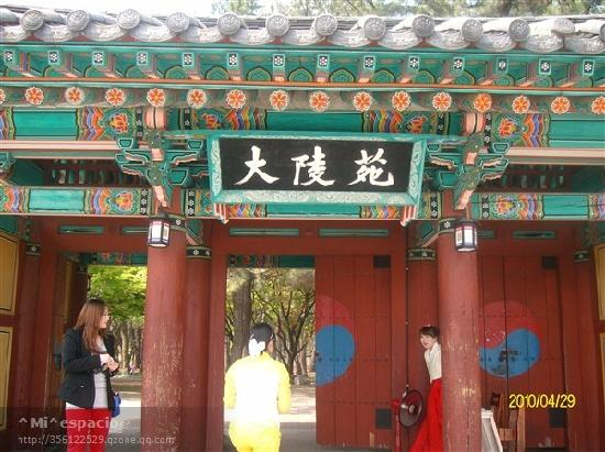 Korea Selatan: 大陵苑门口