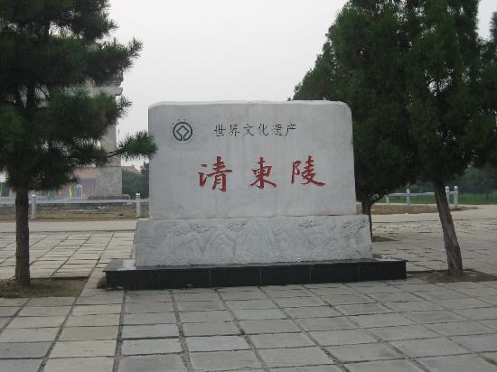 Zunhua, Κίνα: IMG_2617