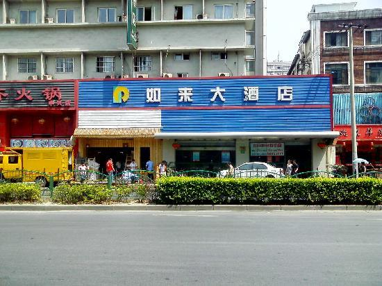 Ru Lai Hotel: 酒店的标志,是不是很好认,