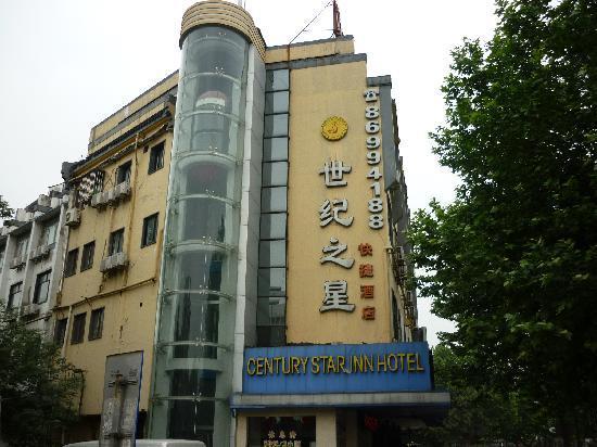 南京世纪之星快捷酒店朝天宫店