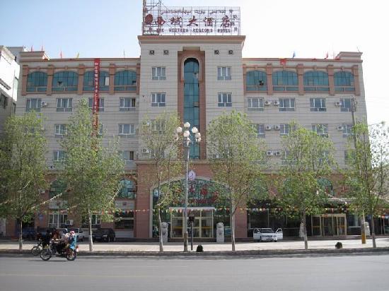 Western Regions Hotel : 酒店主楼