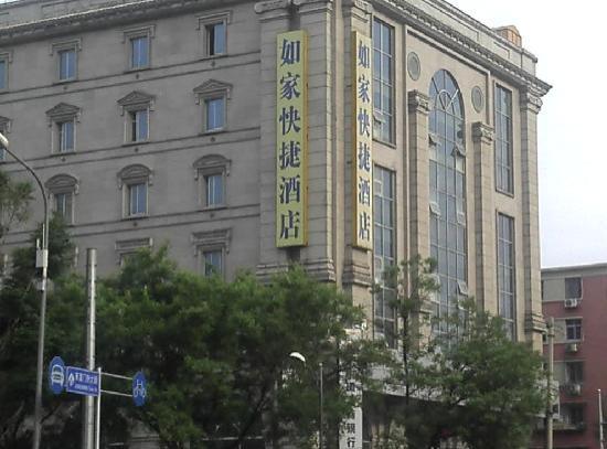 Home Inn (Beijing Dongzhimen) : 酒店标志