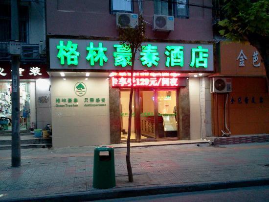 Green Tree Inn Hefei Shangzhidu: 外景