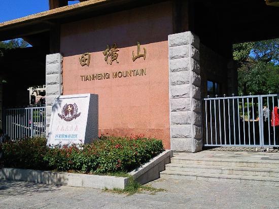 蓬莱田横山文化公园