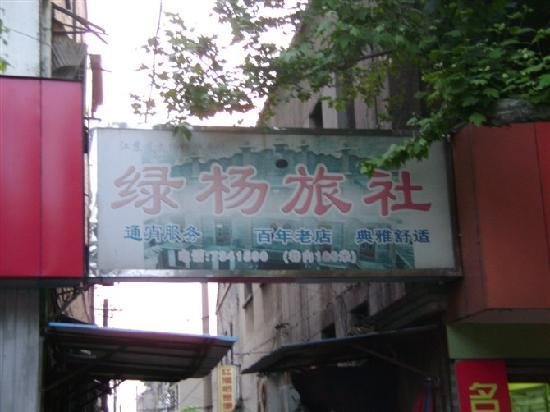 Lvyang Hotel : 巷子口有绿杨旅社的招牌