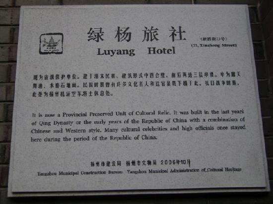 Lvyang Hotel : 巷子里面墙上的绿杨旅社的介绍