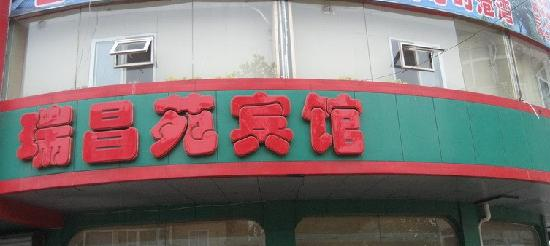 Ruichangyuan Hotel: 门头