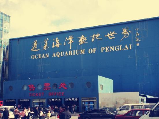 ‪Ocean Aquarium of Penglai‬