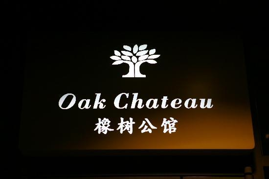Oak Chateau Beijing: 健身房一侧的门牌