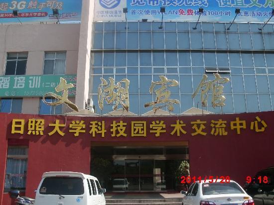 Wenhu Hotel: 文湖宾馆