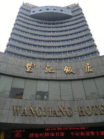Wang Jiang Hotel: 外观