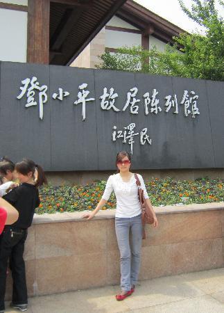 Deng Xiaoping Memorial Hall: IMG_0092