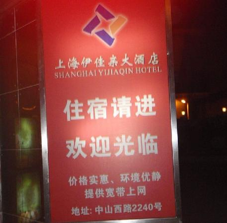Yijiaqin Hotel : 门口的招牌看起来不是很显眼