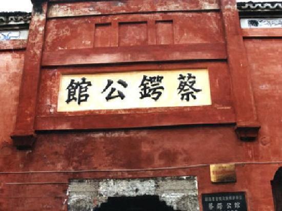北京蔡锷故居