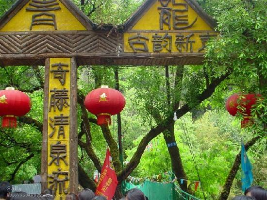 Kunming Qinglong Canyon