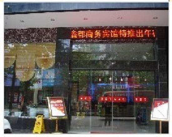 Xindu Business Hotel Hubei Qianjiang: ^o^
