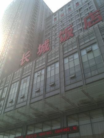 Great Wall Hotel : 饭店外观