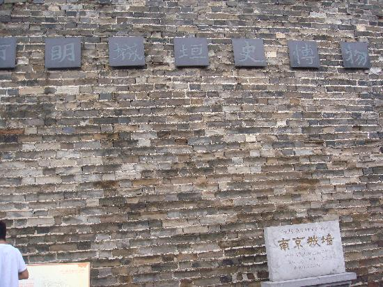 南京台城(明城垣史博物馆)