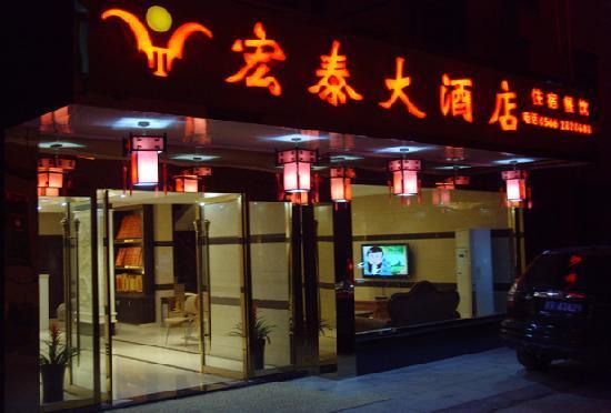 Hongtai Grand Hotel Mount Jiuhua