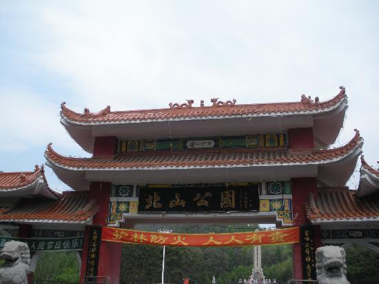 Daxing'anling, China: 北山公园正门