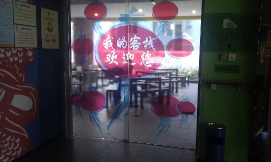 Genting Star Hangzhou: 刷卡进住宿区