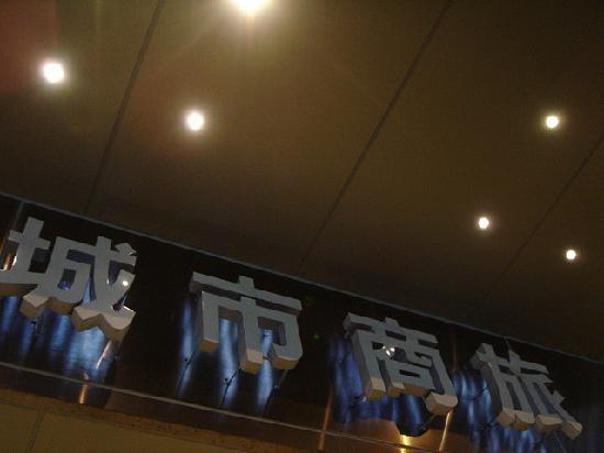 City Suites Taipei Nanxi: C:\fakepath\1