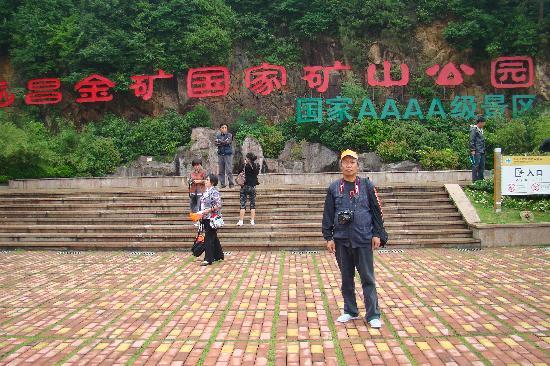 Goldmine Tourist Area of Suichang: 我的留影