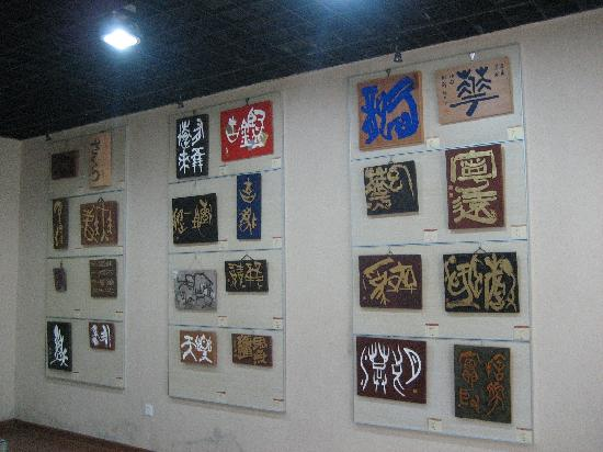 ‪International Lettering Museum of Art of Xiamen‬