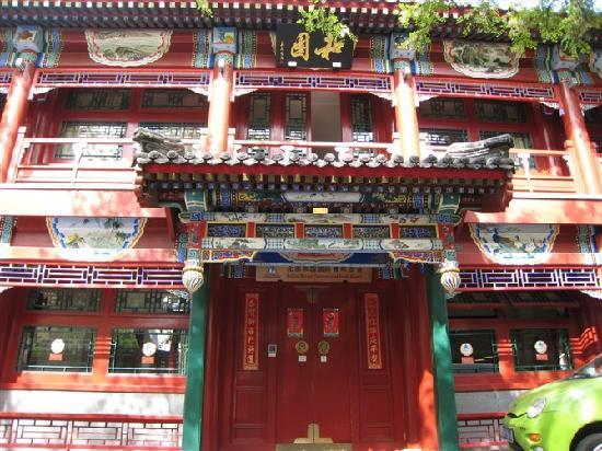 Beijing Heyuan International Youth Hostel : QQ截图20110613141920