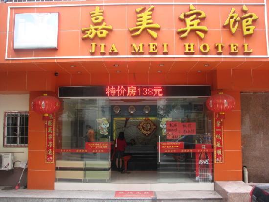 Jiamei Hotel(Huanshi East Road)