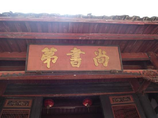 Shangshu Mansion Buildings of Taining