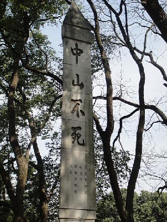 Jingjiang Wangcheng City: 孙中山先生曾在此检阅北伐军,人们为他立了此碑