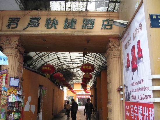 Junjia Express Hotel (Ganzhou Qingnian Road): 酒店大门