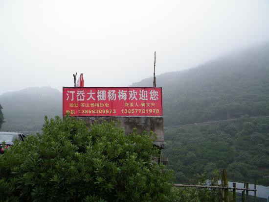 Chanshan Wumei Scenic
