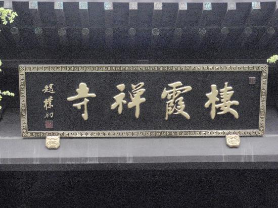 Qixia Temple of Guilin: P4020026
