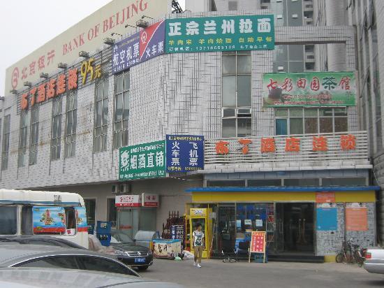Pod Inn (Beijing Shangdi)