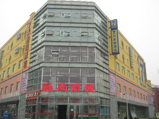 7 Days Inn (Beijing Qinghuayuan)