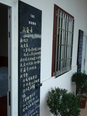 Yijia Yizhan Xiamen Zengcuo'an: 房间门口