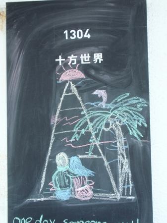 Yijia Yizhan Xiamen Zengcuo'an: 另一个房间门口