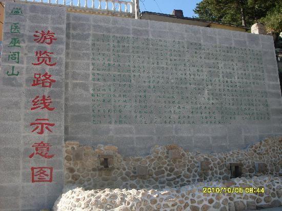 Yiwulv Mountain: 闾山旅游线路