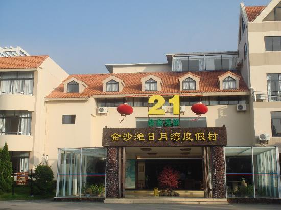 Sun Moon Bay Hotel Wanning: 大厅