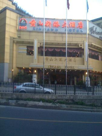 Photo of Huangshan Xingang Hotel