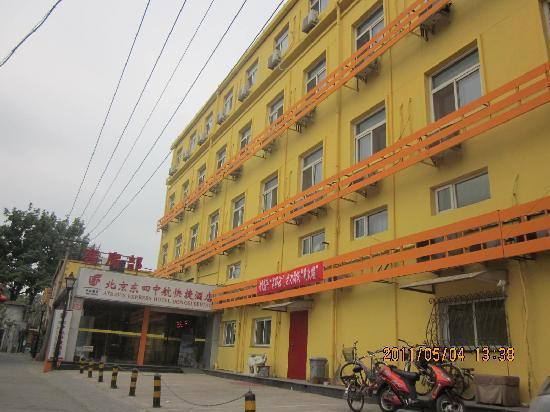 Atravis Express Hotel (Beijing Dongsi): 酒店外景