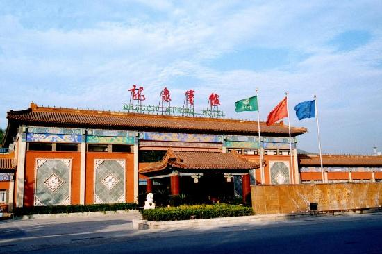 Photo of Dragon Spring Hotel Beijing