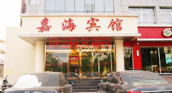 Jiahai Business Hotel
