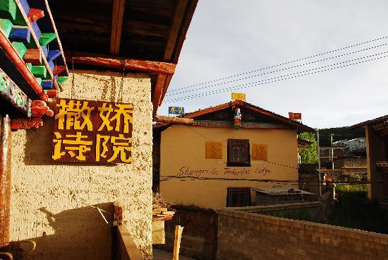 Coquetry Poetry Academy Hostel: 喜欢夕阳洒在这片阳台上