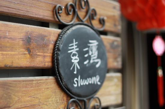 Suwan Inn: 店标