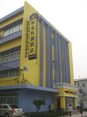 Home Inn Beijing Beihai Xi'an Gate : 酒店外观