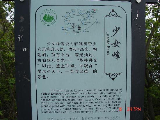 Jinhua Xianhua Mountain: 解读少女峰