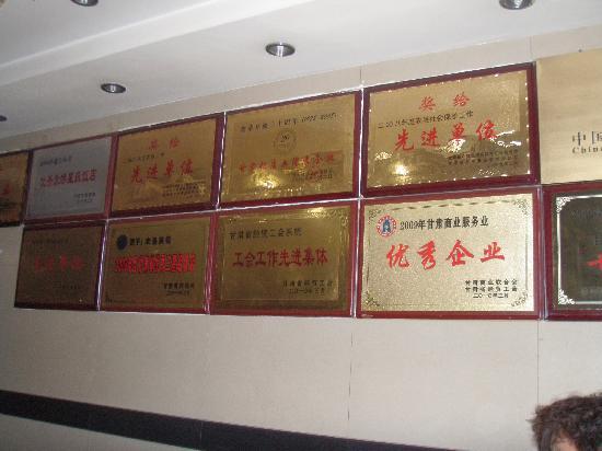 Nong Ken Hotel Gansu : 牌子不少